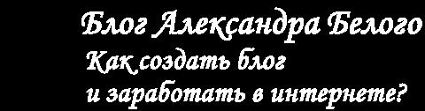 Блог Александра Белого