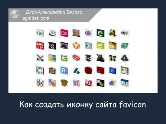 фавикон иконки: