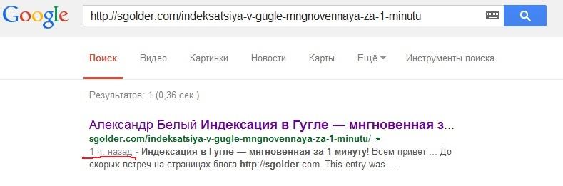 ускоренная индексация сайта