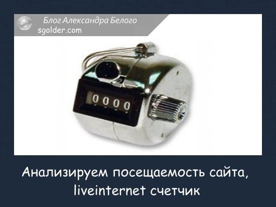 liveinternet счетчик
