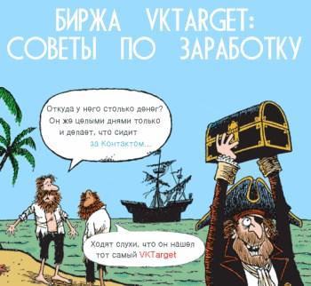 zarabotok_vktarget