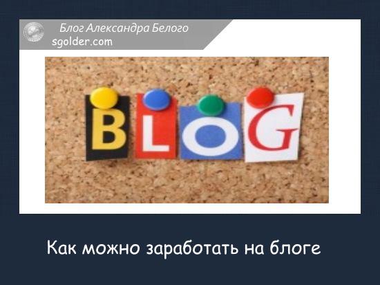 Как и сколько можно заработать на блоге