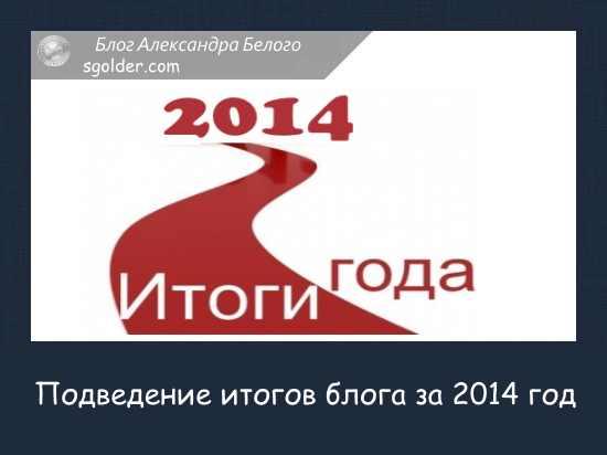 Подведение итогов блога за 2014 год