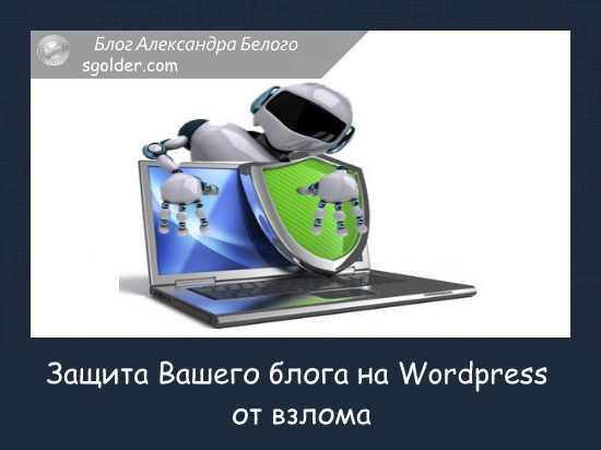 Wordpress защита