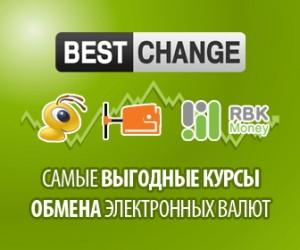 обмен электронных валют