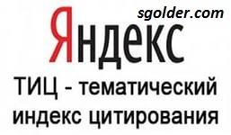 Показатель ТИЦ сайта