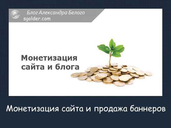 Монетизация сайта и продажа баннеров