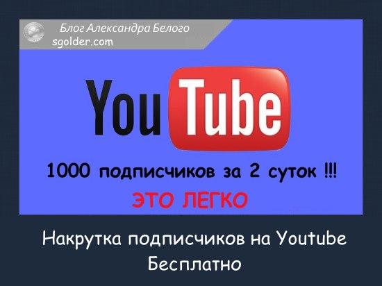 Накрутка подписчиков на Youtube Бесплатно