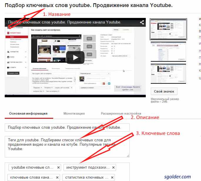Youtube ключевые слова и теги ютуб