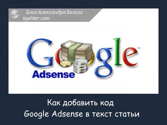 код Google Adsense