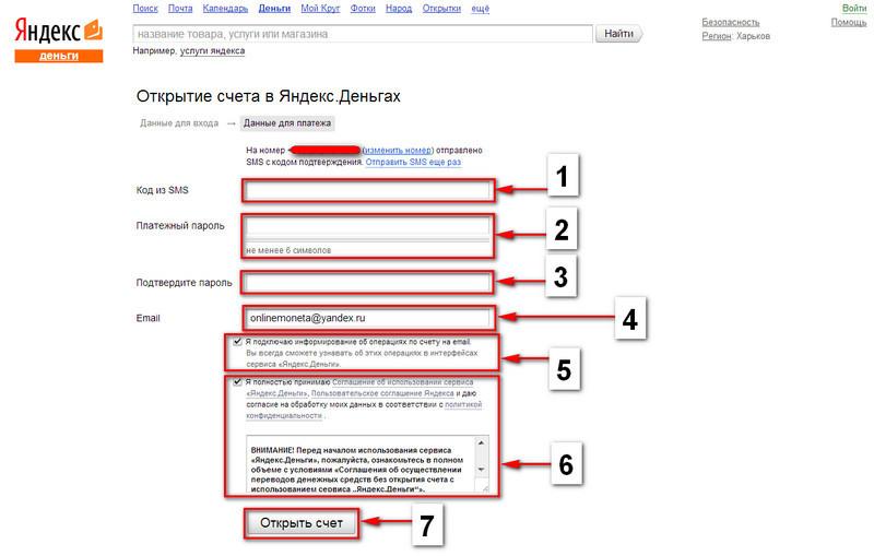 Kak-sozdat-Yandex.Koshelek3