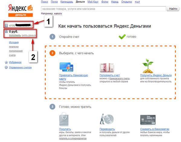 Kak-sozdat-Yandex.Koshelek4