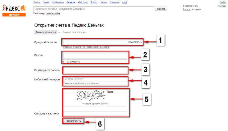 Kak-sozdat-Yandex