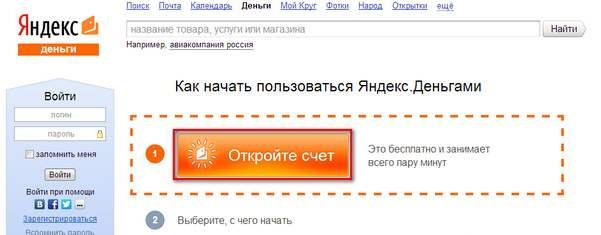 koshelekyandex1