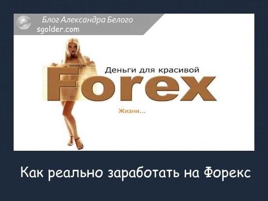 Заработок денег на Forex