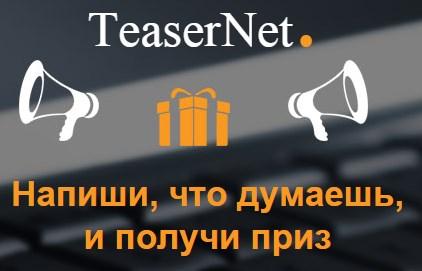 teaser8