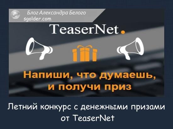 teasernet-konkurs