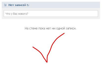 chistaj_stena_vkontakte