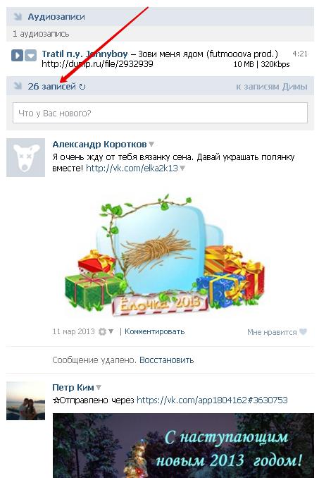 Удаленные записи вконтакте