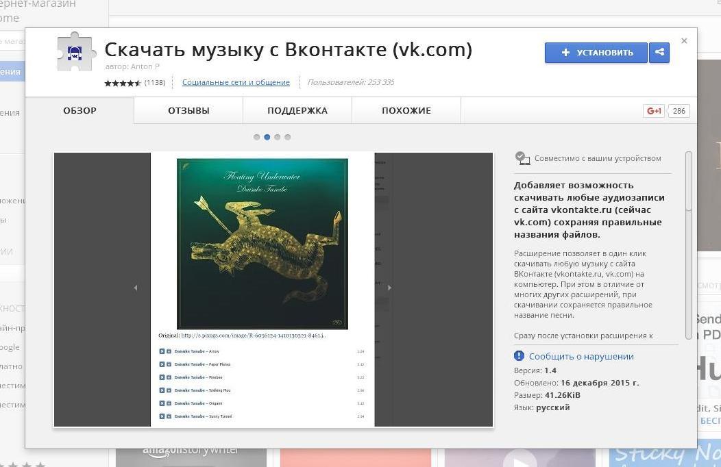 Расширение для chrome скачать музыку из вконтакте