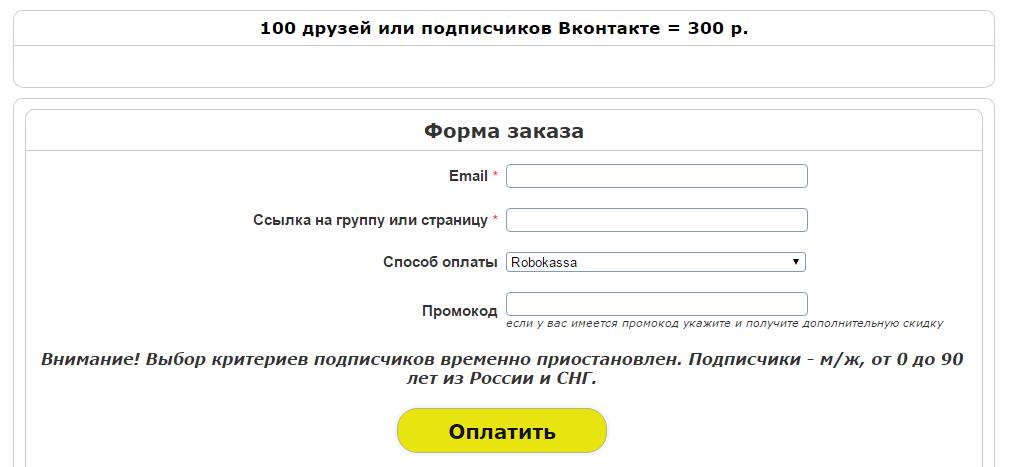 seni_na_podpischikov